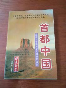 首都中国:迁都与中国历史大动脉的流向,下册