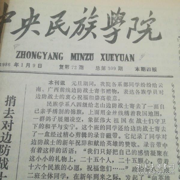 中央民族学院 复第72期 总第309期 1986年1月——复第88期 总第325期 1986年7月(合订本)附:复第81期号外