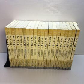 白话资治通鉴(1-20册 全二十册) 【一版一印  95品+++ 正版现货 自然旧 多图拍摄 看图下单】