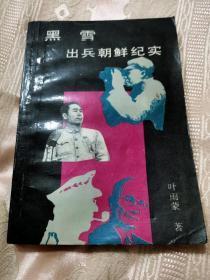 黑雪 出兵朝鲜纪实(1989一版一印)