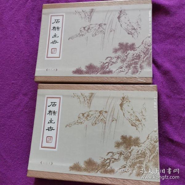 刘继卣连环画《 石猴出世(白描,彩色)》小精盒装九轩版