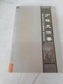 少林大洪拳 (无光盘)