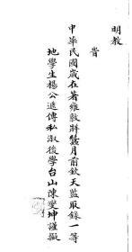 【复印件】民国风水地理手抄本
