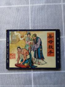 连环画 岳母刺字 说岳全传之九