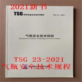 2021年TSG 23-2021 气瓶安全技术规程