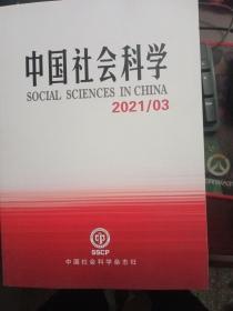 中国社会科学2021-3【264号】