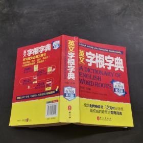 英文字根字典 新升级第4版