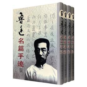 影印本《鲁迅名篇手迹》全四卷