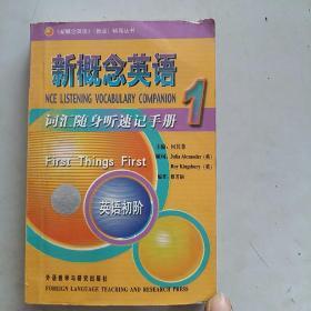 新概念英语词汇随身听速记手册1英语初阶