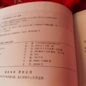 电力建设工程装置性材料预算价格(2018年版)扫码上书