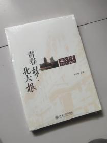 青春梦·北大根 : 北大工学1910-1952【未开封】