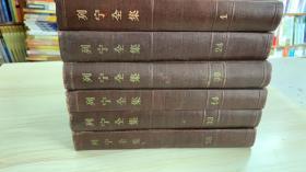 列宁全集精装版 第1.14,2428,30,33卷 共6本书