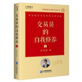 交易员的自我修养 中国顶级交易员访谈实录 徐华康