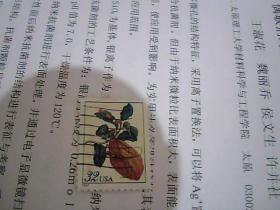 邮票 1997年花卉植物-柠檬树
