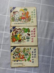 连环画:皮皮鲁和鲁西西全传(1.8.12共3本合售)印4万册