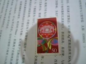 1997-6(3-1)J内蒙古自治区成立50周年