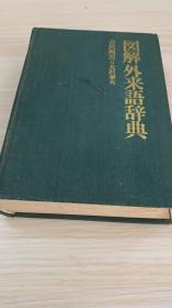 图解外来语辞典