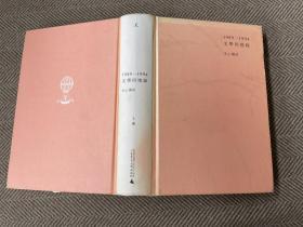 1989-1994文学回忆录