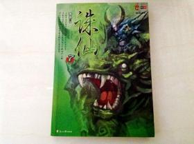 A147308 奇幻武侠经典--诛仙7(一版一印)