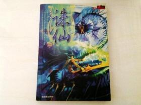 A147307 奇幻武侠经典--诛仙5(一版一印)