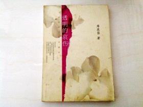 A147300 席慕蓉文集典藏版--透明的哀伤