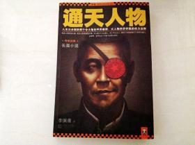 A147297 读客知识小说文库015--通天人物