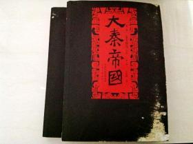 A147296 大秦帝国第三部金戈铁马(上下卷)(封面破损)