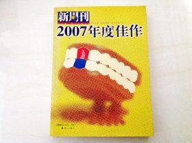 A147281 新周刊2007年度佳作(一版一印)
