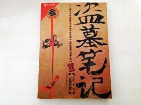 A147272 起点中文网--盗墓笔记叁云顶天宫(一版一印)