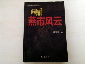 A147262 大型长篇连续系列小说--问鼎2燕市风云(一版一印)