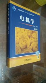 电机学 第4版
