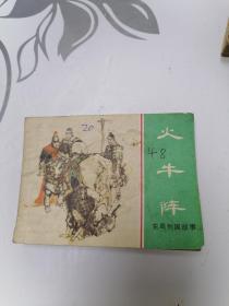 火牛阵(东周列国故事)