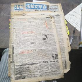 法制文萃报2000年3月30日7-10版 4月3日5-6、11-12版 4月6日1-2、15-16版 5月25日1-4、13-16版 6月12日7-10版 共5份