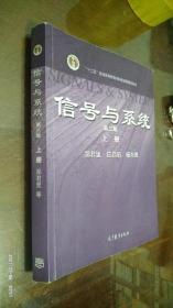 信号与系统 第三版 上册