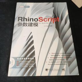 Rhino Script 参数建模