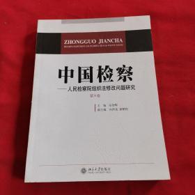 中国检察.第9卷.人民检察院组织法修改问题研究