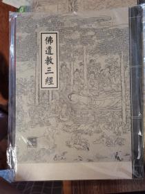 佛遗教三经(描写本)