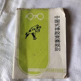 中国式摔跤竞赛规则
