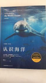 大学堂075·认识海洋:全彩插图(第10版)
