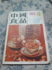 中国食品(1986年第4期)