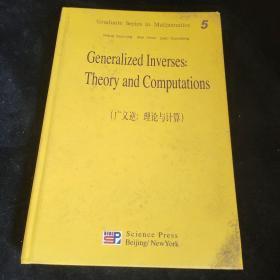 广义逆:理论与计算(英文版)