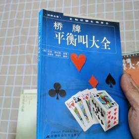 桥牌平衡叫大全(走向桥牌大师译丛,一版一印)