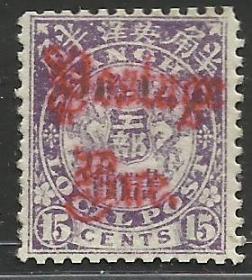 清代工部书信馆双龙图欠资邮票15分 红色加盖