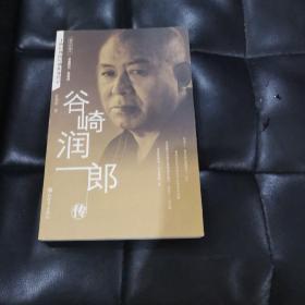 谷崎润一郎传:二十世纪外国经典作家传记(插图珍藏本)