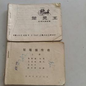 楚灵王、双塔镇传奇上册2本合售