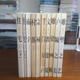 乡土瑰宝系列全十册:《住宅上下》《庙宇》《宗祠》《村落》《雕梁画栋》《雕塑之艺》《千门万户》《户牖之美》《文教建筑》