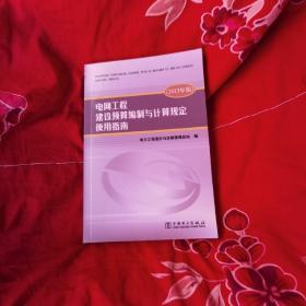 电网工程建设预算编制与计算规定使用指南(2013年版)  扫码上书