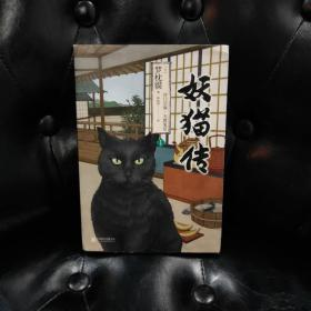 妖猫传1 梦枕貘