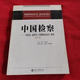 中国检察——《刑法》适用与《刑事诉讼法》修改(第12卷)