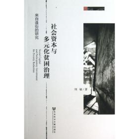 田野中国·社会资本与多元化贫困治理:来自逢街的研究